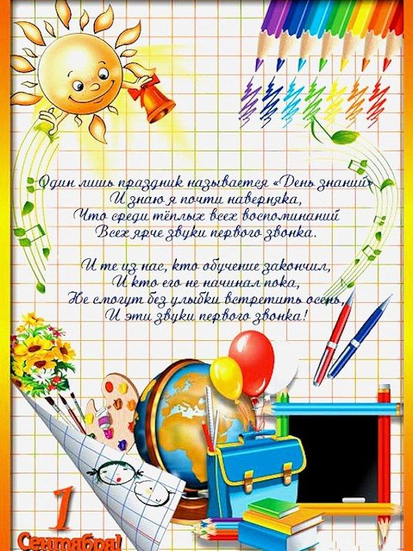 Поздравления с днем рождения детям ученикам