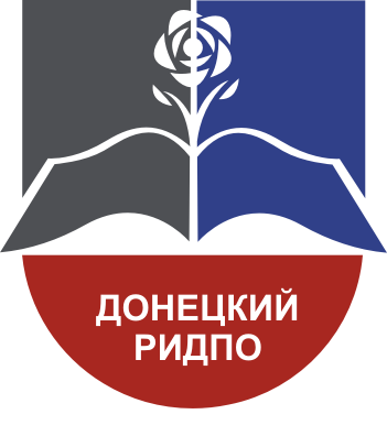 Донецкий РИДПО